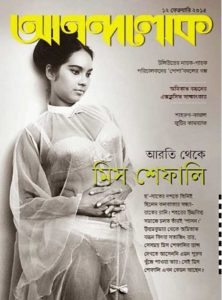 Anandalok 12th February 2015 issue covering Miss Shefali
