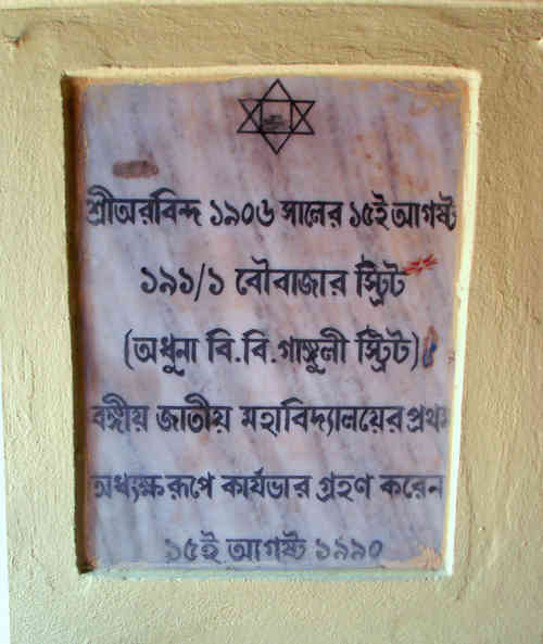 Plaque at 191/1 Bowbazar Street