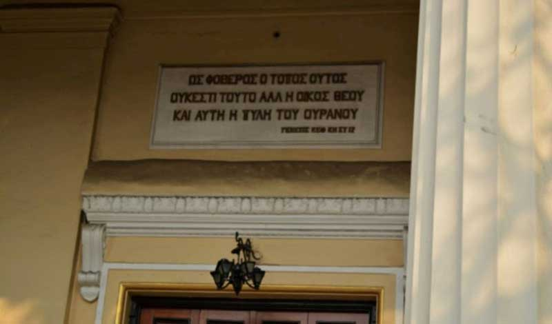 Greek Orthodox Church - Plaque above the main entrance