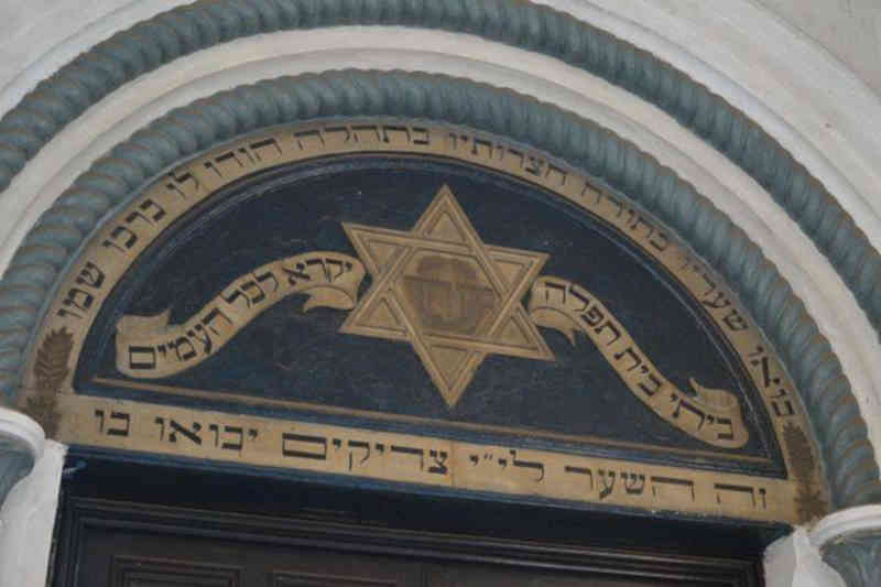 The decorated field in the arch above the main entrance door to the Magen David Synagogue